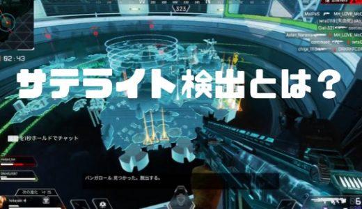 【Apex】サテライト検出とは?マップルームで敵の位置をスキャン!