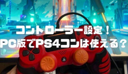 【ハイパースケープ】コントローラー設定のやり方!PC版でPS4パッドは使えるの?【HyperScape】
