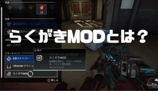 【Apex】らくがき(落書き)MODとは?新ポップアップでスピファが蘇る。