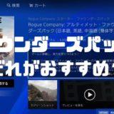 【ローグカンパニー】「ファウンダーズパック」(エディション)はどれを買えばいい?【PS4/スイッチ/PC】