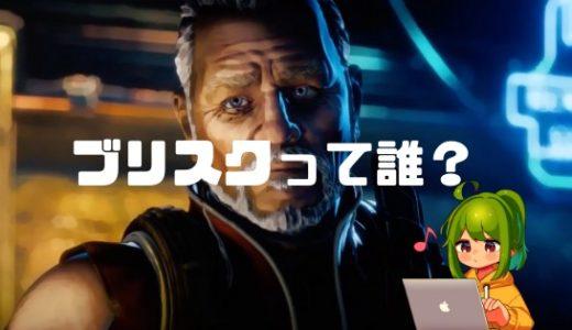 【Apex】「ブリスク」とは。今後、レジェンドとして参戦するの?【タイタンフォール2】