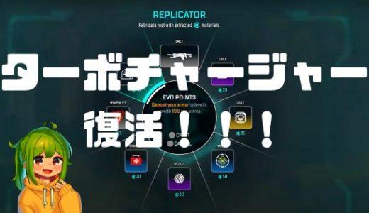 【Apex】シーズン6でターボチャージャー復活!ディボーションが通常武器に。【エネルギー拡張マガジンも】