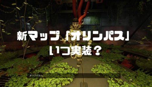 【Apex】シーズン6で新マップの「オリンパス」は実装される?