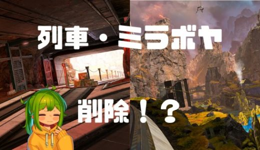 【Apex】シーズン6で列車・ミラージュボヤージュ(ミラボヤ)が削除されることに。