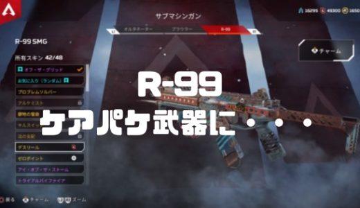 【Apex】R-99がケアパケ武器に。変更・強化点について【シーズン6】