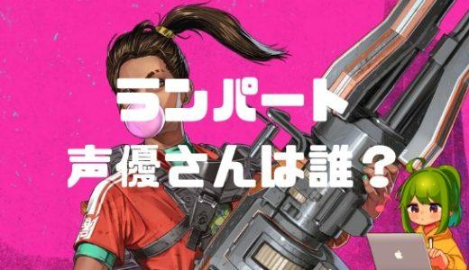 【Apex】ランパートの日本語声優は誰?調べてみた!【シーズン6】