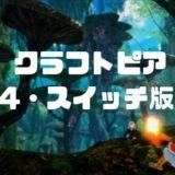 【クラフトピア】PS4版とスイッチ(switch)版は発売されないの?【Craftopia】