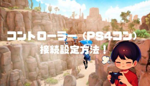【クラフトピア】コントローラー接続・設定方法!PS4コンで遊べるぞ!【Craftopia】