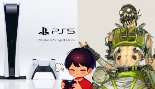 【Apex】PS5にデータの引き継ぎはできる?プレステ5でエーペックスは遊べるの?