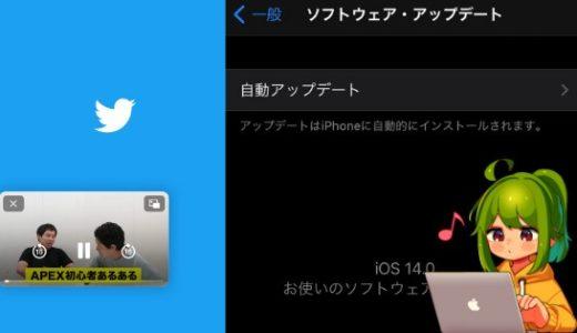 【YouTube】ピクチャーインピクチャーができない?正しいやり方・再生方法について!【iOS14】
