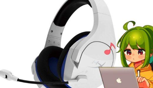 【HyperX Cloud Stinger Core ホワイト レビュー】PS5にぴったりなワイヤレスゲーミングヘッドセット!【PC/PS4対応】