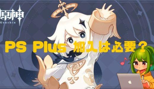 【原神】PS Plusの加入は必要?調べてみた!【Genshin】