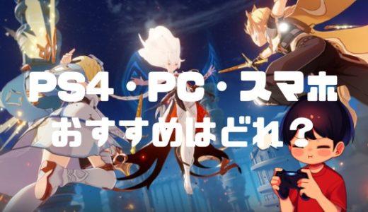 【原神】PS4・PC・スマホの違い!おすすめのプラットフォームは?【Genshin】