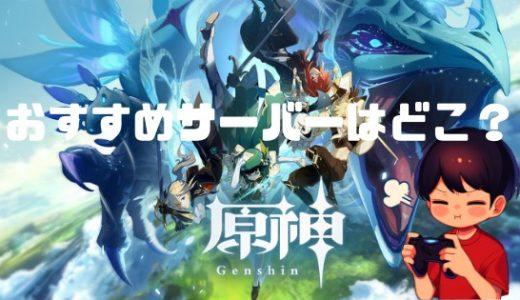 【原神】サーバーのおすすめはどれ?サーバー一覧(種類)・選択方法について!【Genshin】
