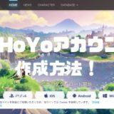 【原神】miHoYoアカウント作成方法!通行証の作り方について!【PS4・PC・スマホ】