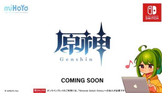 【原神】スイッチ(switch)版はいつ発売?事前登録はないの?【Genshin】
