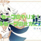 【原神】セーブ方法!クロスセーブのやり方・仕方について!【Genshin】