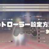 【原神】PC版はコントローラーに対応してる?設定方法について!【スマホ(iOS)】