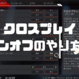 【Apex】クロスプレイのオン・オフ(有効・無効)設定について!【PC・PS4】