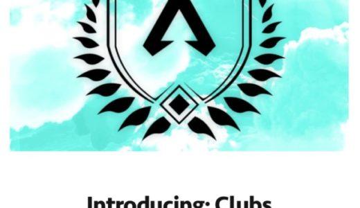 【Apex】クラブ機能とは?ゲーム内クランが作れるように!複数に加入できるの?【PS4・PC】