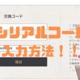 【原神】シリアルコードの入力方法!冒険ランク10以上で原石&モラゲット!【Genshin】
