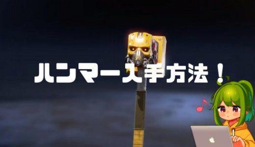 【Apex】コースティックの(デスハンマー)スーパーレジェンドセット入手方法!
