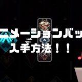 【Apex】ランク報酬の光るティアバッジ(アニメーション付き限定バッジ)の入手方法・条件について!