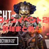 【Apex】ハロウィンイベント2020(ファイト・オア・フライト)の詳細!ハロウィンスキンの再販・入手方法について!【ファイト・オア・フライト】