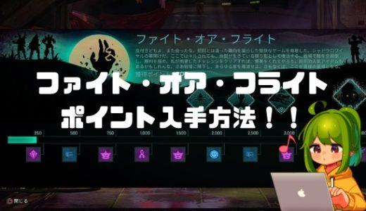 【Apex】ファイト・オア・フライトポイントの入手方法!集め方(貯め方)について!【ハロウィンイベント】