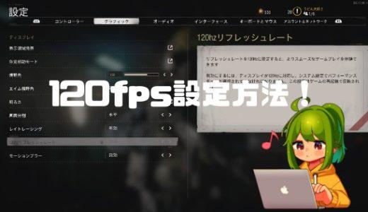 【PS5版CoD:BOCW】120fps設定方法!120Hzリフレッシュレート対応モニターについて。