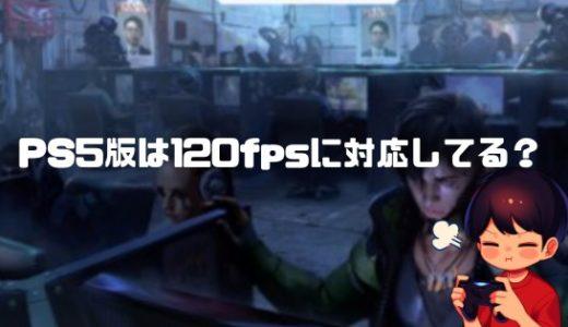 【Apex】PS5版のフレームレートは60Hz→120fpsに対応してる?PS4版とのクロスプレイはどうなってるの?