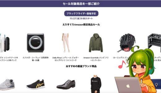 【Amazon】ブラックフライデー2020「PS5・PS4・スイッチ・Apple製品」をセールで格安購入しよう!【おすすめタイムセール商品・サイバーマンデーについて!】