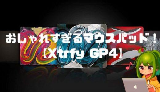 【Xtrfy GP4レビュー】おしゃれアートがマウスパッドに!カラフルデザインでデスクが映える。