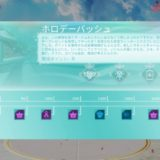 【Apex】ホロデーバッシュポイント入手方法!集め方(貯め方)について!【クリスマスイベント2020】