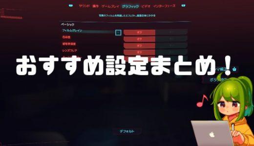 【サイバーパンク2077】おすすめ設定まとめ!画質(グラフィック)が上昇!エラー(クラッシュ)が少なくなる!【PS4・PS5】