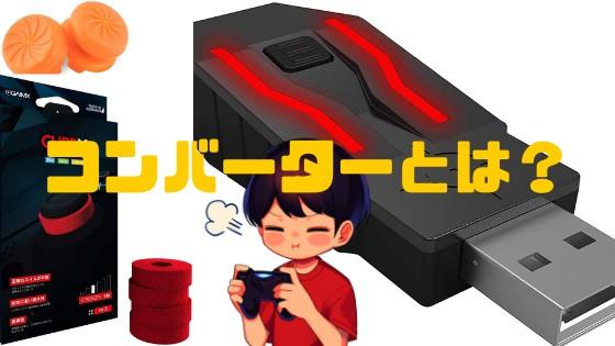 Apex コンバーター と は 【APEX】【知ってる??】コンバーターの見分け方【エーペックス】