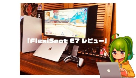 【FlexiSpot E7 レビュー】在宅ワーカー必見!運動不足気味なゲーマーに超おすすめ!【電動昇降式スタンディングデスク】