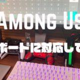 【Among Us】switch版はキーボード(チャット機能)に対応!おすすめは?【アマングアス】