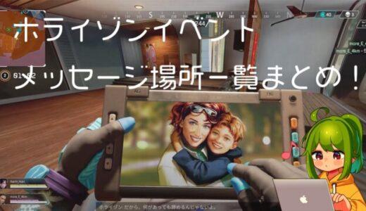 【Apex】ホライゾンイベント(息子からのメッセージ場所一覧)武器チャーム・ロード画面がもらえるぞ!