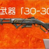 【Apex】シーズン8の新武器は「30-30」!性能は?レバーアクションライフルがカッコ良すぎる・・・。