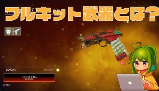 【Apex】フルキットの武器とは?意味は?【ファイトナイトイベントチャレンジ】