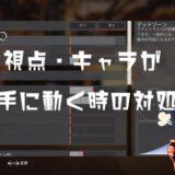 【Apex】視点が勝手に動く時の対処法!【PS4コントローラー】