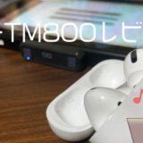 【BT-TM800】PS5・スイッチでAirPods Proが使える!神トランスミッターがやってきた!【Bluetoothオーディオ接続可能!】