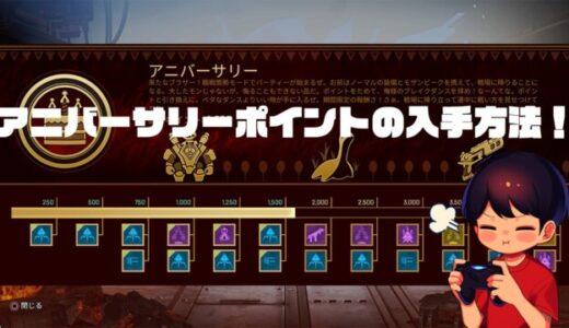 【Apex】アニバーサリー(2周年イベントチャレンジ)ポイントの貯め方!