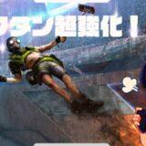 【Apex】オクタンが強化!シーズン8のアプデでハイジャンプが最強になったぞ!
