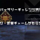 【Apex】特別アニバーサリーチャレンジ内容・クリア方法まとめ!限定バッジ・武器チャームがもらえるぞ!