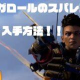【Apex】バンガロールのスパレジェ(格闘武器)入手方法!【スーパーレジェンド】