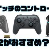 【Apex】スイッチ版のコントローラーおすすめ3選!プロコン以外のおすすめも!【エーペックスレジェンズ】