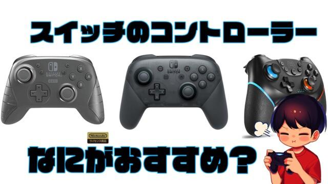 エーペックス switch Switch版『エーペックス レジェンズ』ダウンロードに必要な準備は?