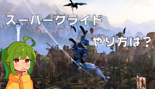 【Apex】新キャラコン「スーパーグライド」のやり方と練習方法!パッドでもできる!PS4・PC対応の小技!